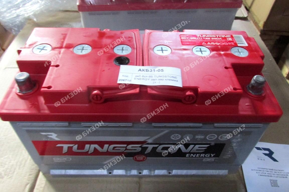 акб 6ст-95 TUNGSTONE ENERGY зал зар клемма (+ -)