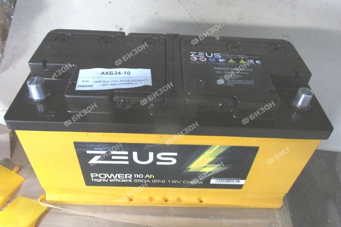акб 6ст-110 ZEUS POWER зал зар клемма (+ -)