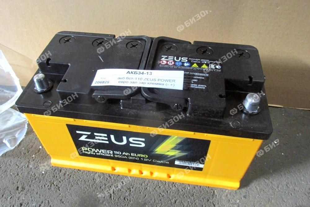 акб 6ст-110 ZEUS POWER евро зал зар клемма (- +)