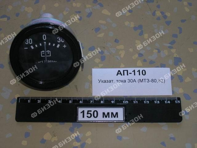 Указатель тока 30А (для МТЗ-80, ГАЗ-53)