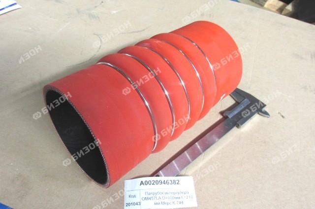 Патрубок интеркулера OM457LA D=100мм L=210 мм Мерс К-744