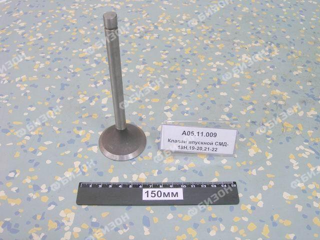 Клапан впускной СМД-18Н, 19-20, 21-22