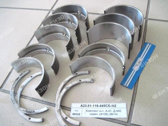 Комплект вкл. А-41, Д-440 корен. (Ф108) (№14)