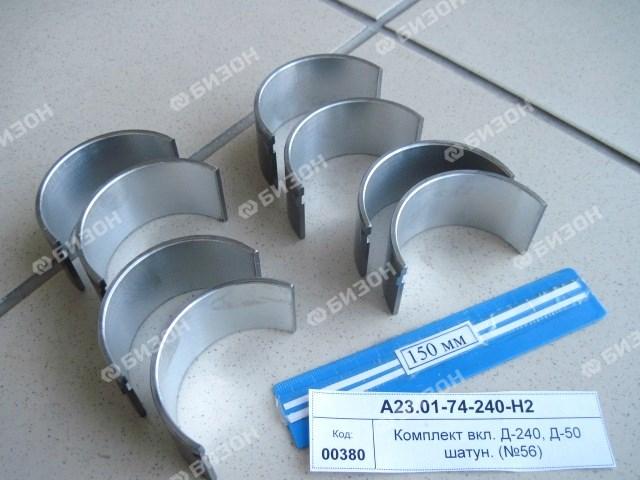 Комплект вкл. Д-240, Д-50 шатун. (№56)