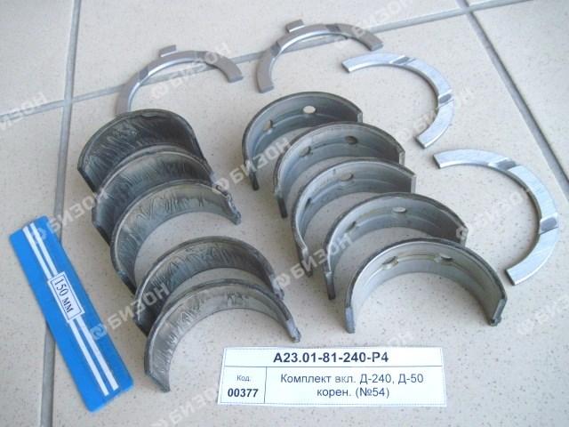 Комплект вкл. Д-240, Д-50 корен. (№54)