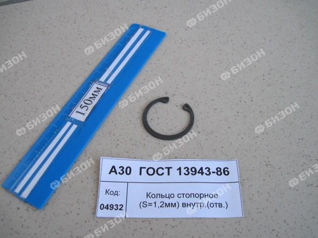 Кольцо стопорное (Ф=30мм, S=1,2мм) внутр.(отв.)