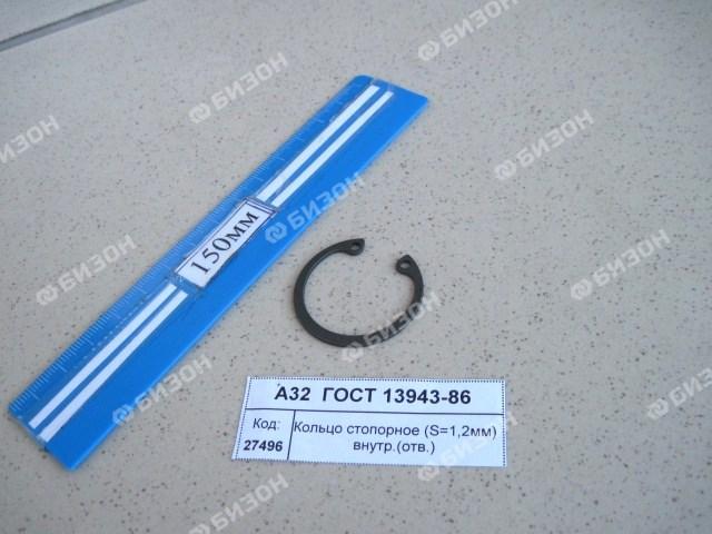 Кольцо стопорное (Ф=32мм, S=1,2мм) внутр.(отв.)