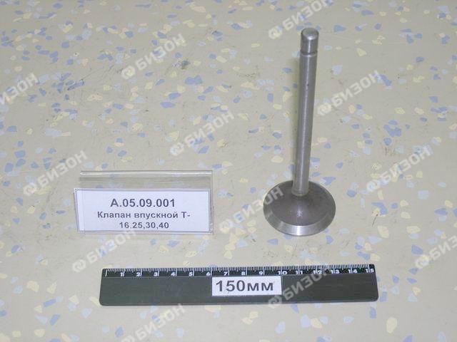 Клапан впускной Т-16, -25, -30, -40
