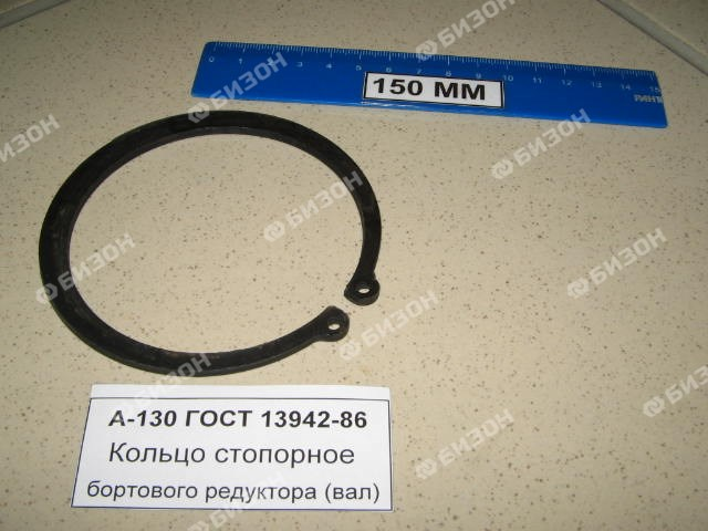 Кольцо стопорное (Ф=130мм, S=3мм) наруж.(вал)