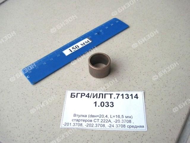 Втулка (dвн=20,4, L=16,5 мм) стартеров СТ.222А, -20.3708 , -201.3708, -202.3708, -24.3708 средняя