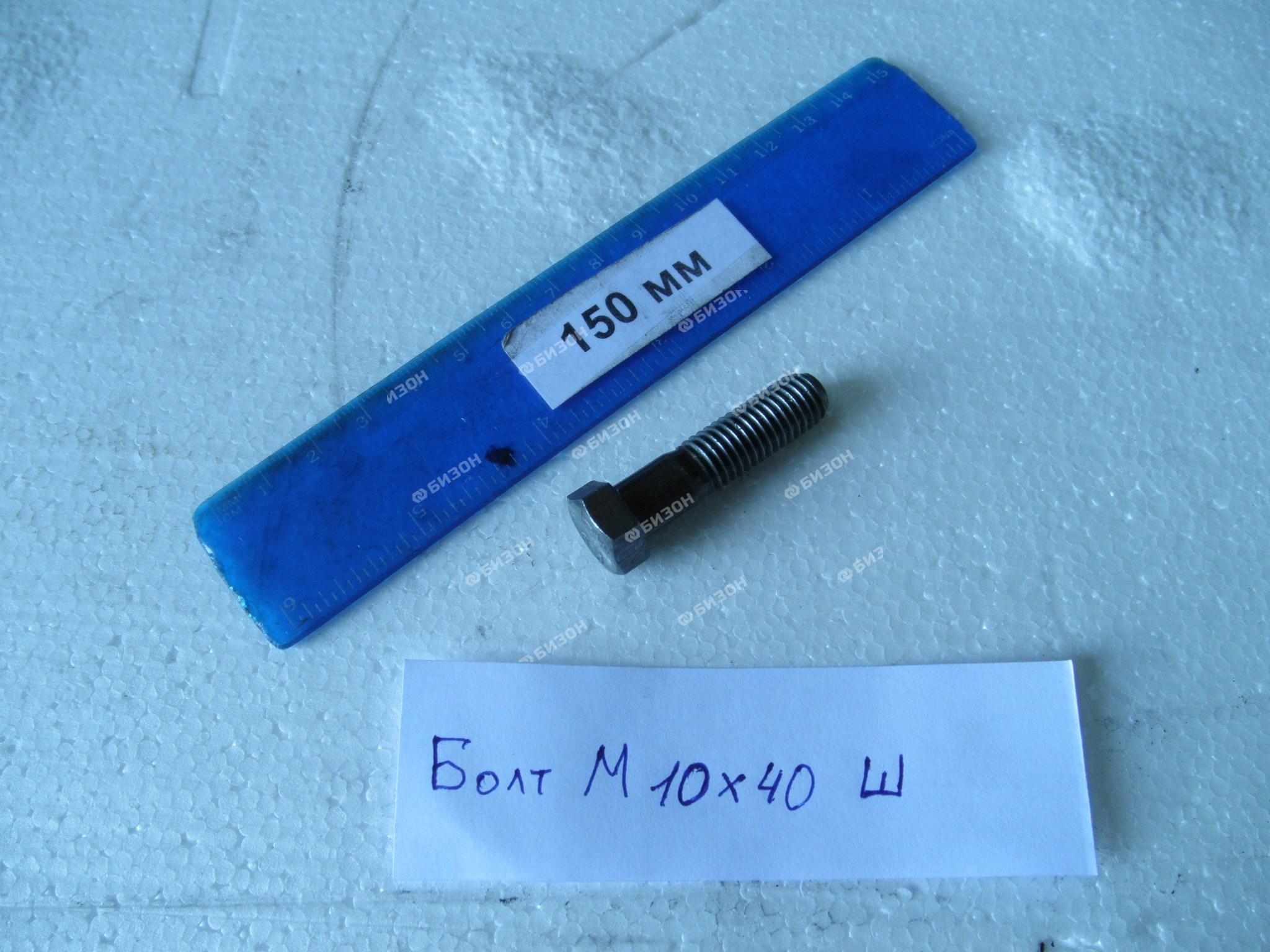 Болт М10х40 крепления пальцев режущ. аппарата (Шумахер)