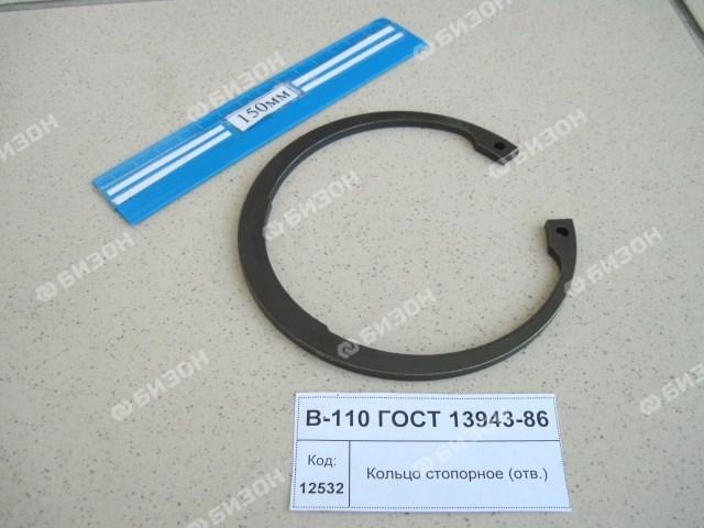 Кольцо стопорное (Ф=110мм, S=2,5мм) внутр.(отв.)
