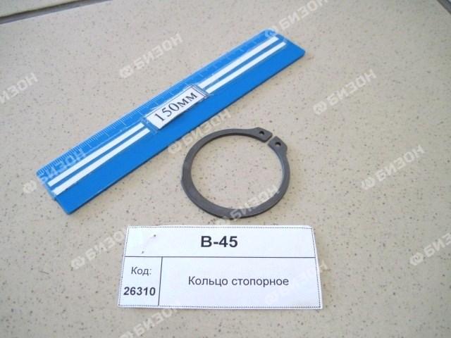 Кольцо стопорное (Ф=45мм, S=1,7мм) наруж.(вал)