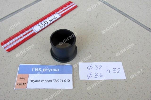 Втулка колеса ГВК 01.010