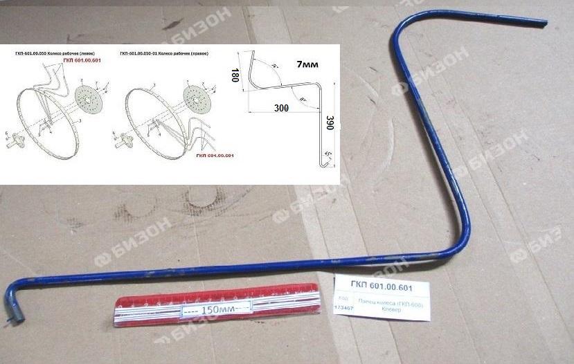 Палец колеса (ГКП-600) Клевер
