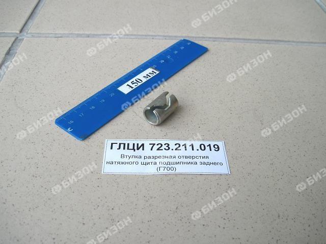 Втулка разрезная отверстия натяжного щита подшипника заднего (Г700)