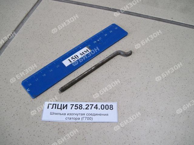 Шпилька изогнутая соединения статора (Г700)