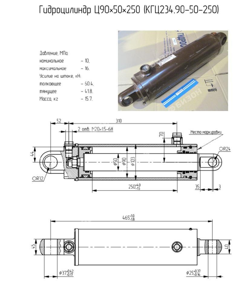 Г/цилиндр навески МТЗ-1523 (задн), 2022  (п/2 цилиндра)