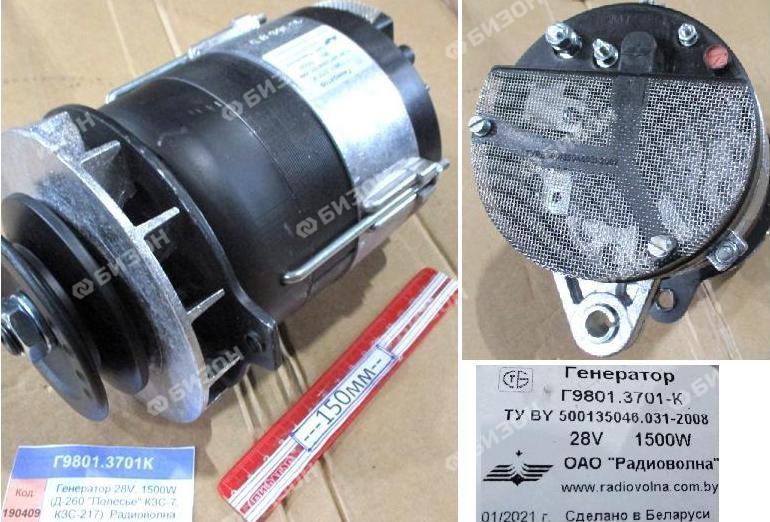 """Генератор 28V, 1500W (Д-260 """"Полесье"""" КЗС-7, КЗС-217)  Радиоволна"""
