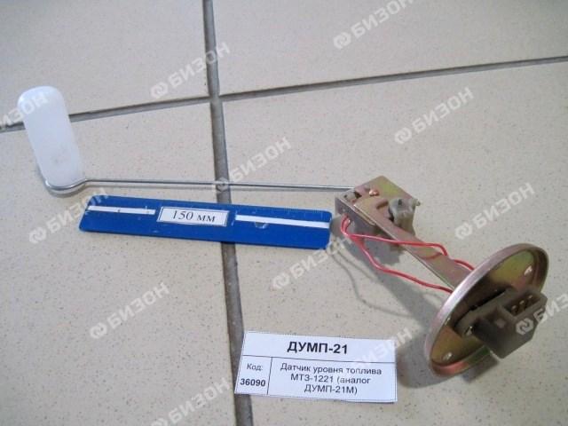 Датчик уровня топлива МТЗ-1221 ( (12/24 V)