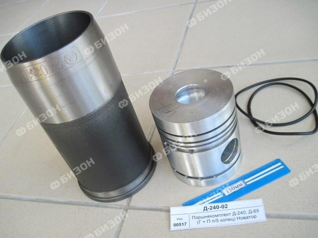 Поршнекомплект Д-240, Д-65 (Г + П п/5 колец+Р.К) Новатор