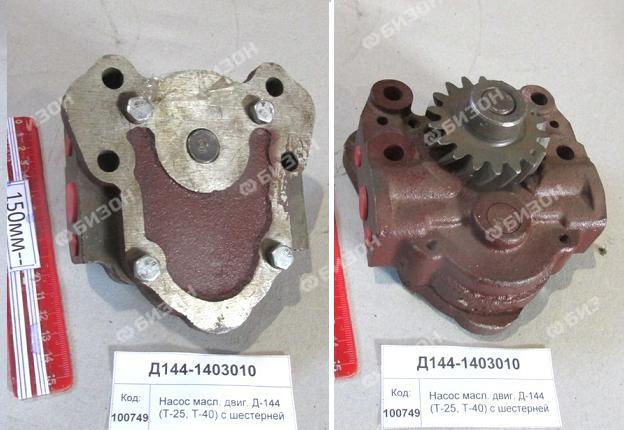 Насос масл. двиг. Д-144 (Т-25, Т-40) с шестерней