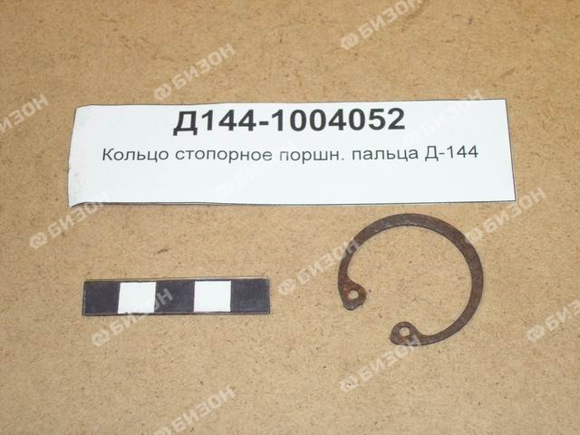 Кольцо стопорное (А35) поршн. пальца Д-144