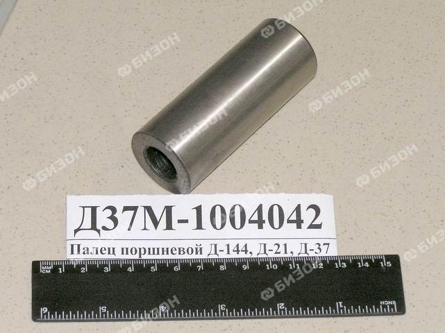 Палец поршневой Д-144, Д-21, Д-37