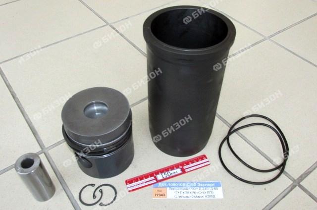 Поршнекомплект Д-240, Д-65 (Г+П+ПК+РК+СтК+ПП) (Lгильзы=245мм) КЗМД