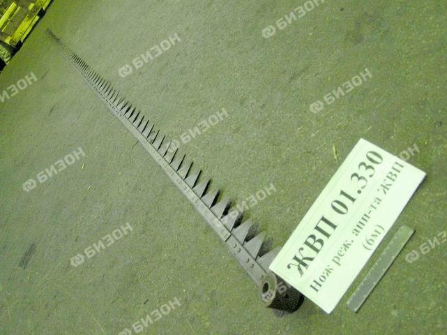 Нож реж. апп-та ЖВП-6 (6м)