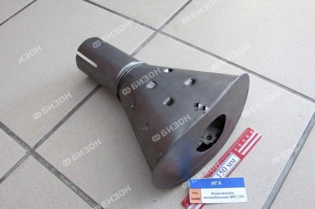 Искрогаситель автомобильный для ЗИЛ, ГАЗ (посад. Ф=75 мм)