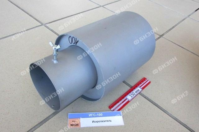 Искрогаситель (посад. р-р 100 мм)