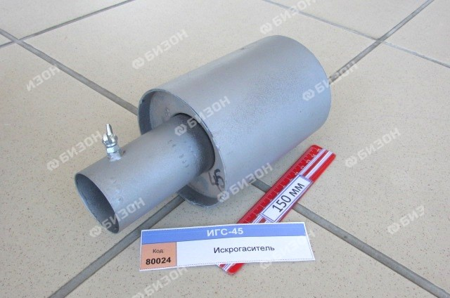 Искрогаситель (посад. р-р 45 мм)