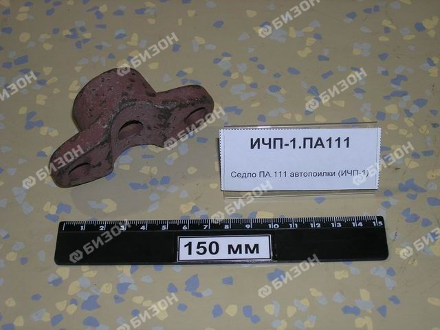 Седло ПА.111 автопоилки (ИЧП-1)