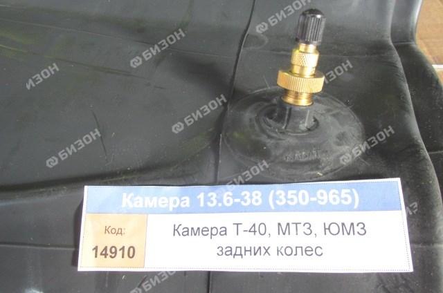 Камера МТЗ, ЮМЗ, Т-40 задних колес