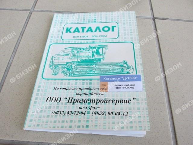 """Каталог комбайна """"Дон-1500А/1200"""""""