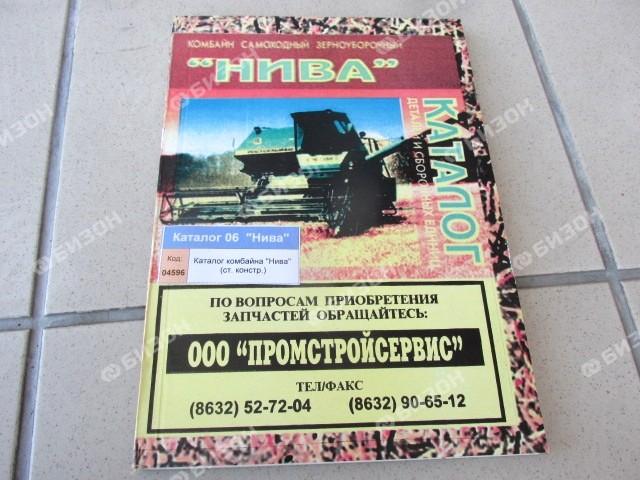 """Каталог комбайна """"Нива"""" (ст. констр.)"""