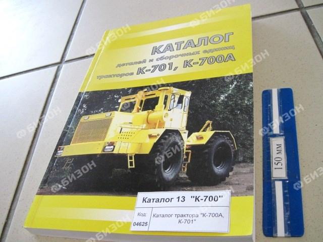 "Каталог трактора ""К-700А, К-701"""