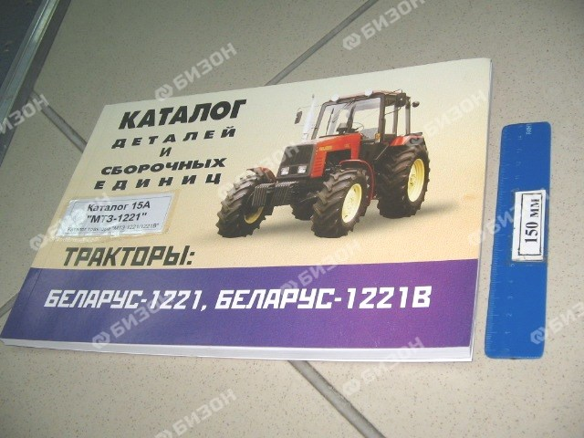 "Каталог трактора ""МТЗ-1221/1221В"""