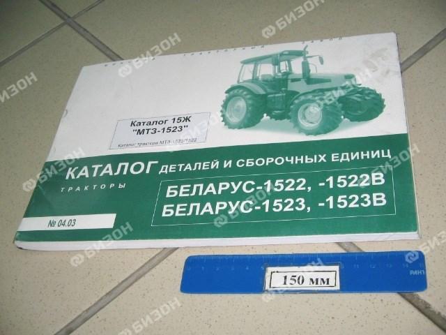"""Каталог трактора """"МТЗ-1523/1522"""""""