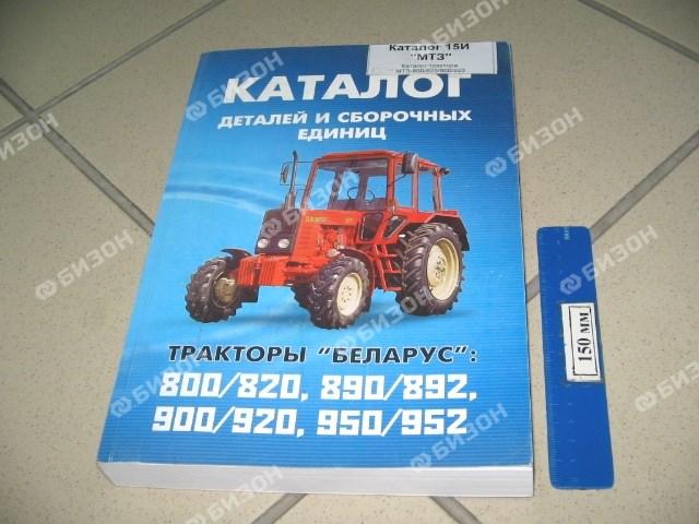 """Каталог трактора """"МТЗ-800/820//890/892/900/920/950/952"""""""