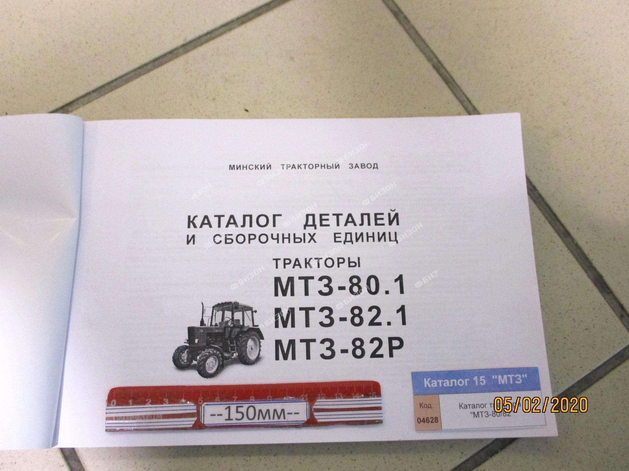 """Каталог трактора """"МТЗ-80/82"""""""