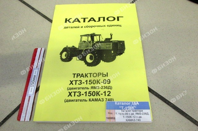 Каталог трактора Т-150К-09 с дв. ЯМЗ-236Д, Т-150К-12 с дв. КАМАЗ-740