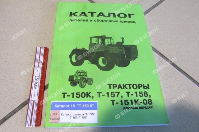 "Каталог трактора ""Т-150К, Т-157, Т-158"""