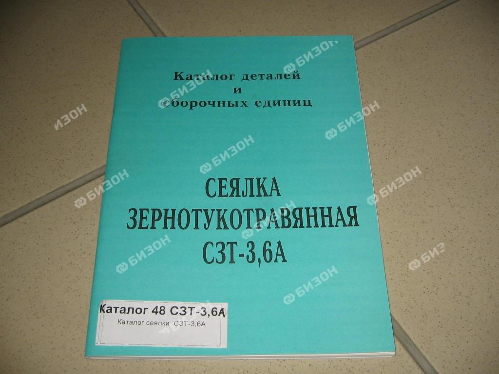 Каталог сеялки  СЗТ-3,6А