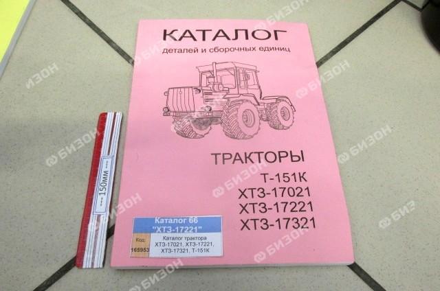 Каталог трактора ХТЗ-17021, ХТЗ-17221, ХТЗ-17321, Т-151К