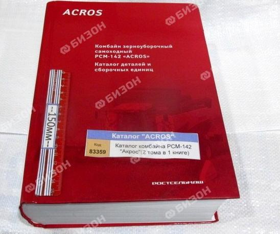 """Каталог комбайна РСМ-142 """"Акрос""""(2 тома в 1 книге)"""