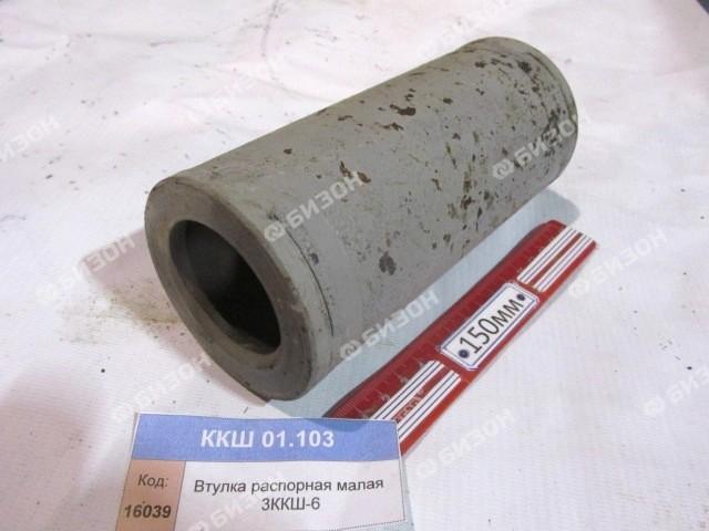 Втулка распорная малая 3ККШ-6
