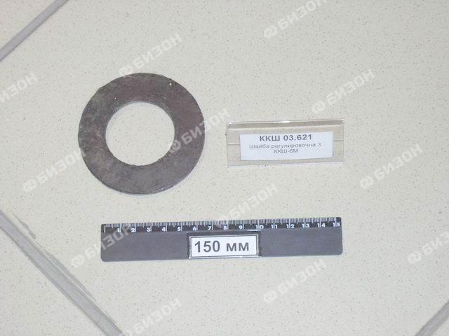 Шайба регулировочная (85х46х5мм) 3ККШ-6М