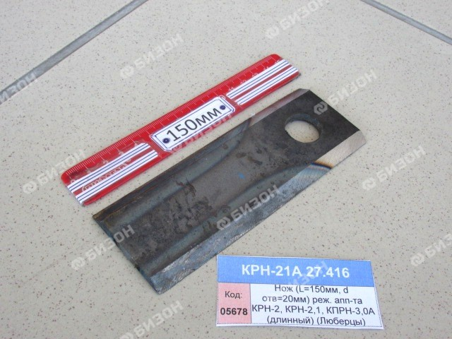 Нож (L=150мм, d отв=20мм) реж. апп-та КРН-2, КРН-2,1, КПРН-3,0А (длинный) (Люберцы)